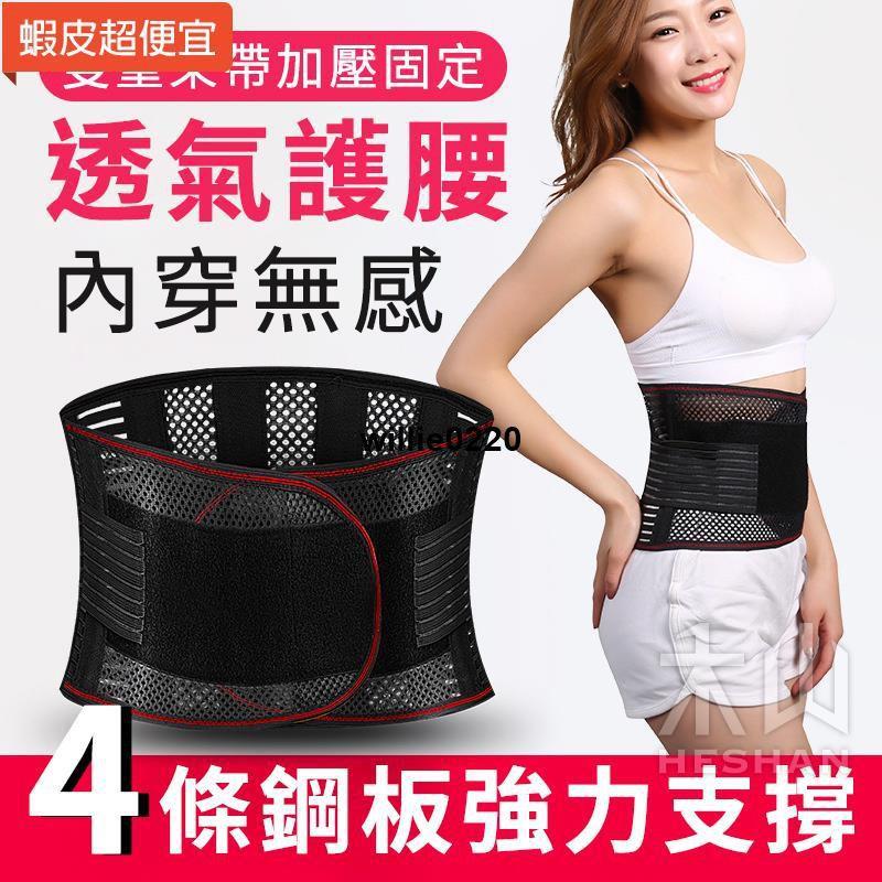 ⚡️快速出貨⚡️4鋼板支撐雙重加壓綁帶護腰束腹帶束腰束腹護腰帶束腰帶腰夾護腰護具透氣輕薄可水洗非醫療用束腹帶