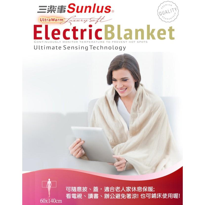 【上發】sunlus 三樂事隨意披蓋電熱毯 SP2405BR 熱敷墊 熱毛毯 電毯 電熱毯 免運 美容 電毛毯 必備
