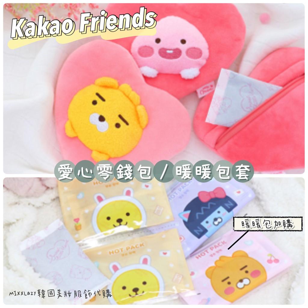【預購】Kakao Friends 暖暖包套 暖暖包 零錢包 Ryan Apeach 韓國代購