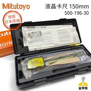 【金甲秀】Mitutoyo 日本三豐 500-196-30 液晶卡尺 電子卡尺 游標卡尺 數位卡尺 150mm 新北市