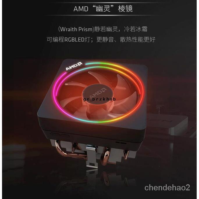 🔥【現貨】AMD 銳龍RGB燈光信仰R9-3900X R7-3700X 3800X幽靈稜鏡銅管散熱器ER#3