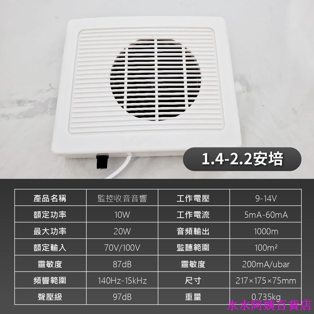 上新中~監控配件發票 監控收音 雙向語音 魔音箱 三合一 收音 擴音 廣播器 監控 雙向 對講機 掛 便宜