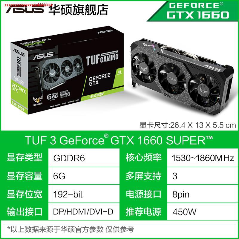 ❈Asus/華碩GTX1660/1660S臺式機電腦吃雞電競游戲1060ti 6G電競主機1660 super ROG猛