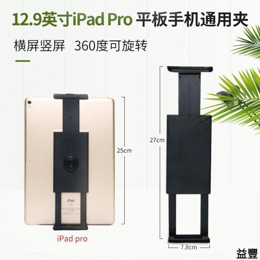 2021新款 平板夾子 4-12.9寸平板ipad pro 懶人支架用夾頭直播手機配件