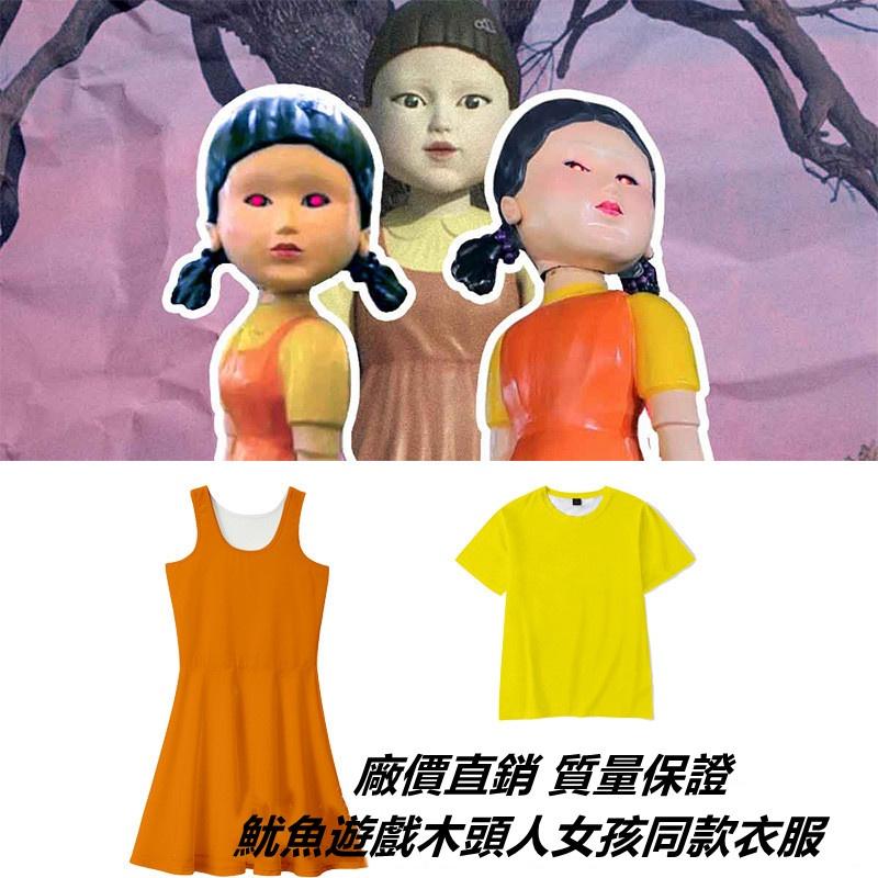 【萬聖節特價】魷魚遊戲木頭人小女孩同款衣服 魷魚遊戲萬聖節cos 魷魚遊戲衣服 123木頭人 同款裙子