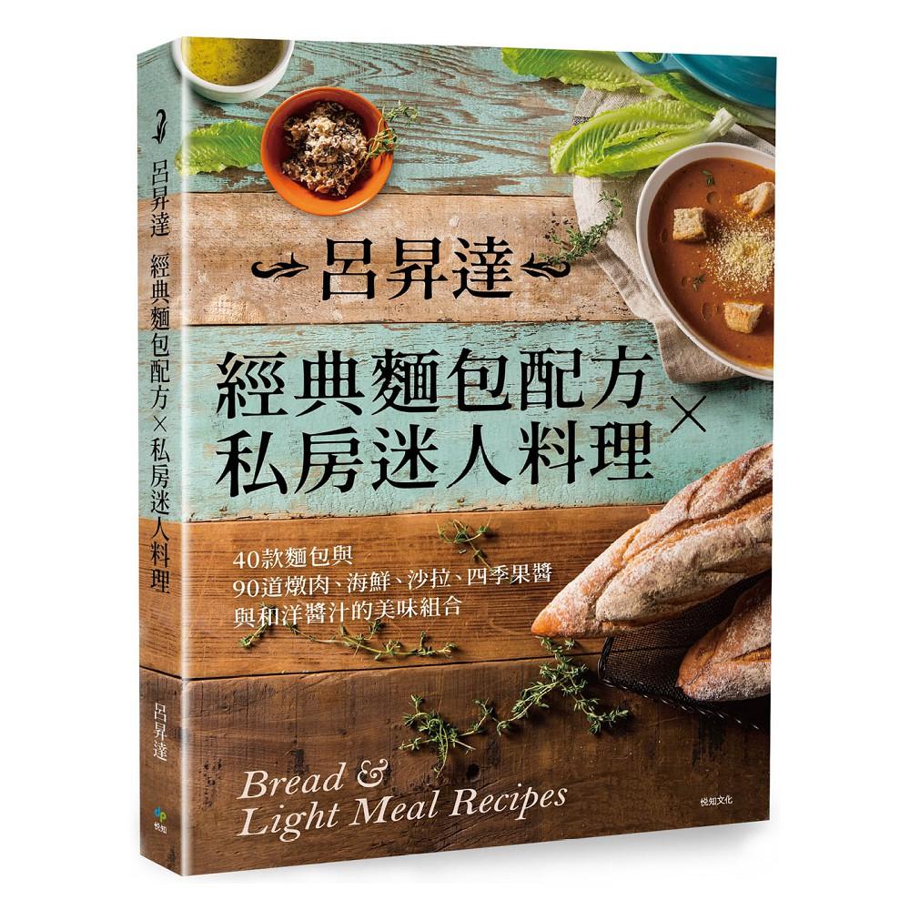 呂昇達經典麵包配方╳私房迷人料理《新絲路》