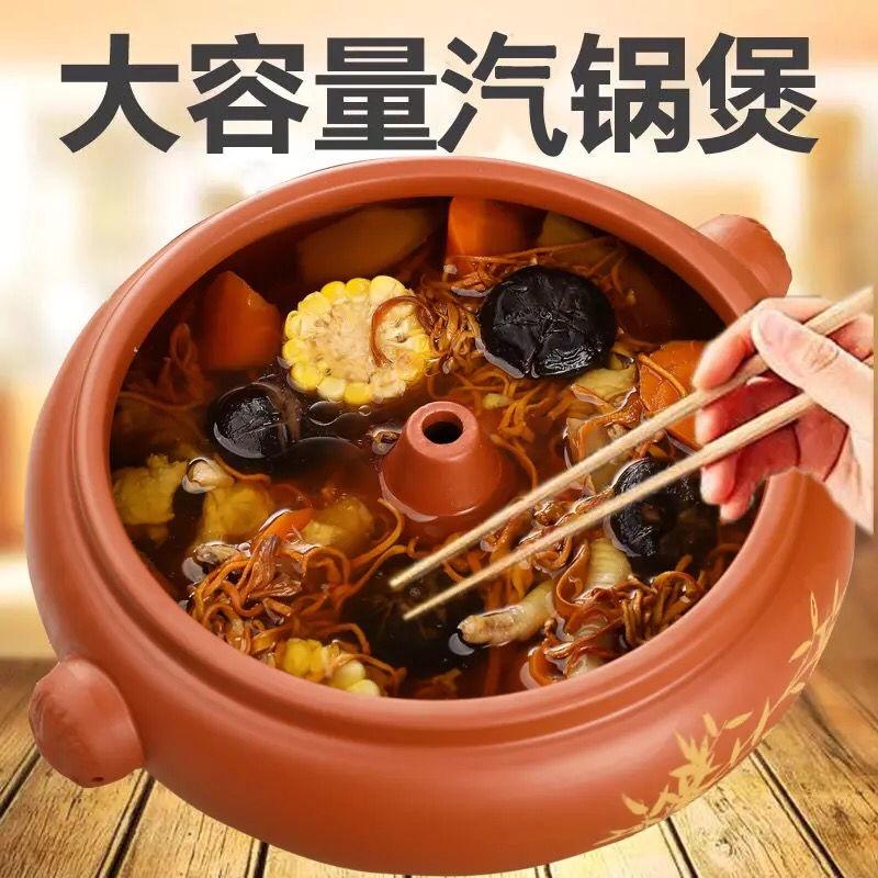 【熱賣】汽鍋雞汽鍋家用陶瓷加厚雲南建水商用紫陶小氣鍋燉鍋砂鍋大容量