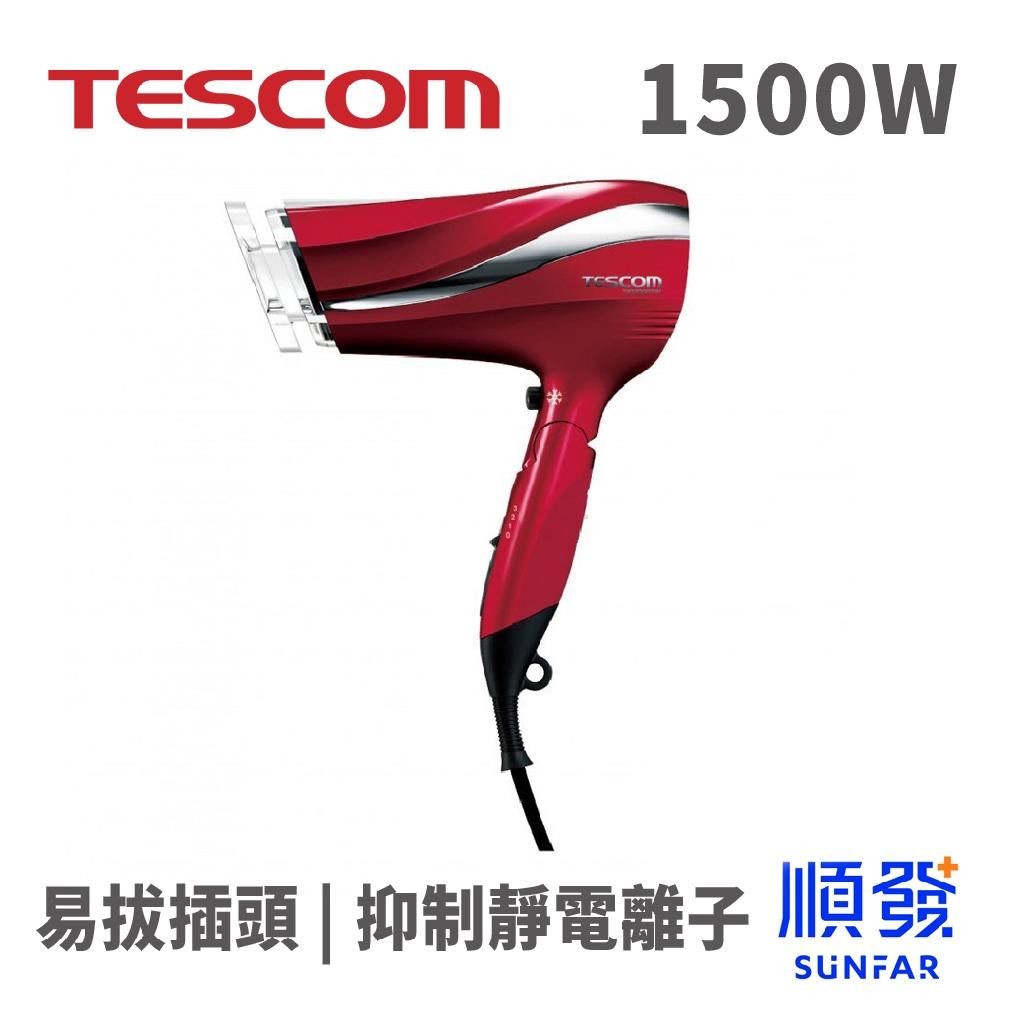 TESCOM TID2200 防靜電 修護離子 吹風機 負離子 大風量 紅色