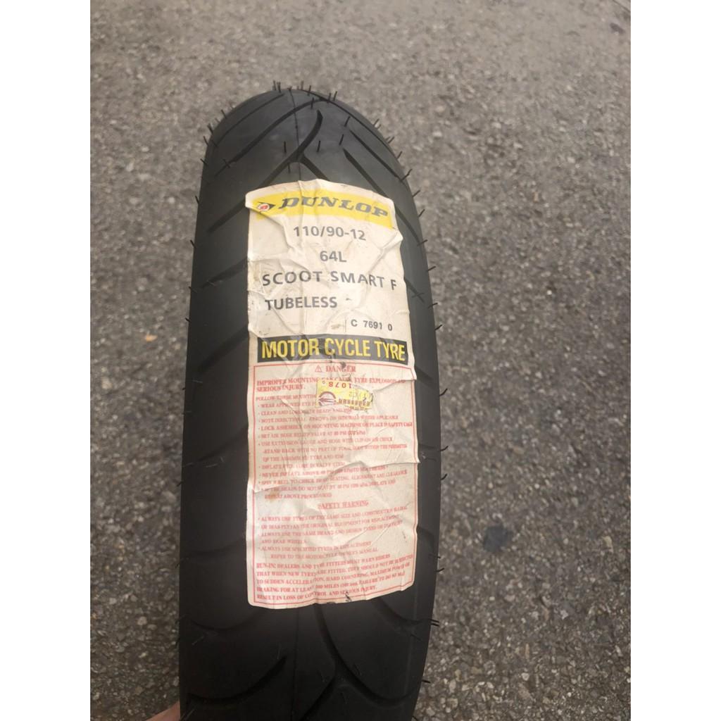 DUNLOP SCOOT SMART 聰明胎 庫存胎特價 110/90-12 超耐磨胎 登祿普