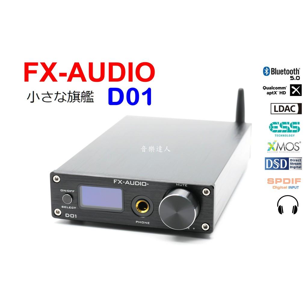 """""""音樂達人""""小旗艦 FX-AUDIO D01 DAC一體機 帶顯示+前級+耳機 解DSD後繼 DAC-X7 DAC-X6"""
