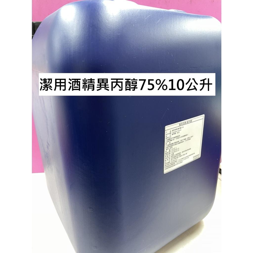 雅絲娜 75% 潔用酒精 異丙醇 10L 20L 環境消毒 環境殺菌 便宜又好用