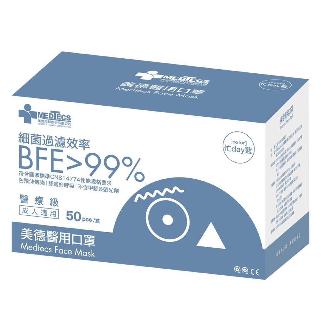 美德醫用口罩(未滅菌)50入(忙day藍)