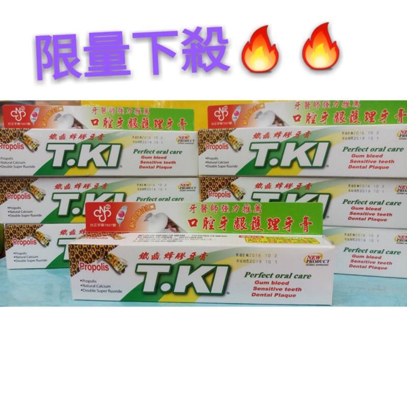#TKI鐵齒蜂膠牙膏144g#鐵齒蜂膠牙膏120克