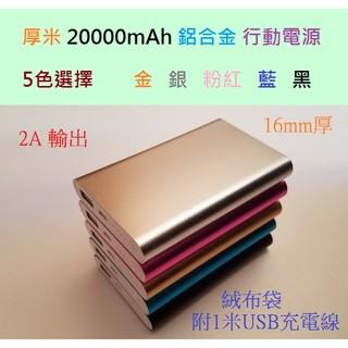 厚米行動電源20000mAh鋁合金聚合物行動電源 所有手機和平板蘋果適用 附充電線 苗栗縣