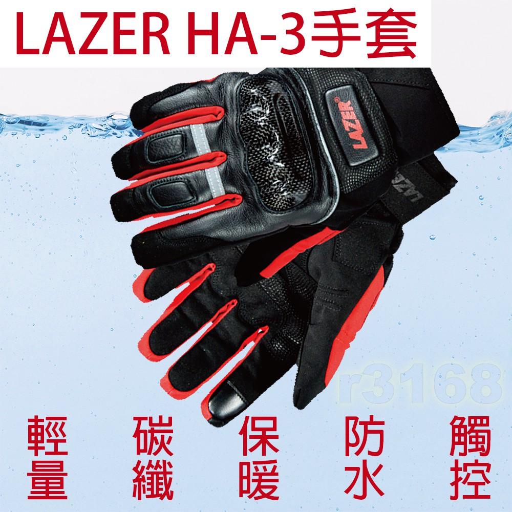 M2R LAZER HA-3 HA 3 手套 碳纖維 防水 保暖 觸控 真皮 牛皮