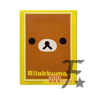 ★ 繁星★ 正版 拉拉熊 300片 拼圖 紙質 懶懶熊 San-X Relax