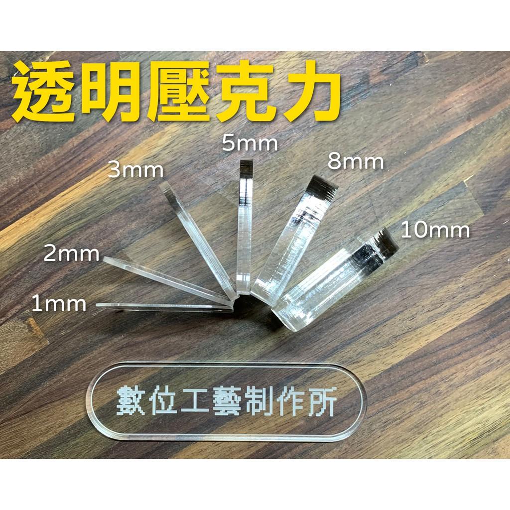 【材料】透明壓克力板(雷射切斷料,非鉅台切割) 模型板 材料 木工 雷切 雷雕 1mm~10mm