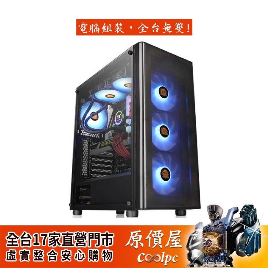 Thermaltake曜越 V200 TG RGB 顯卡長38/CPU高16/ATX/機殼/原價屋