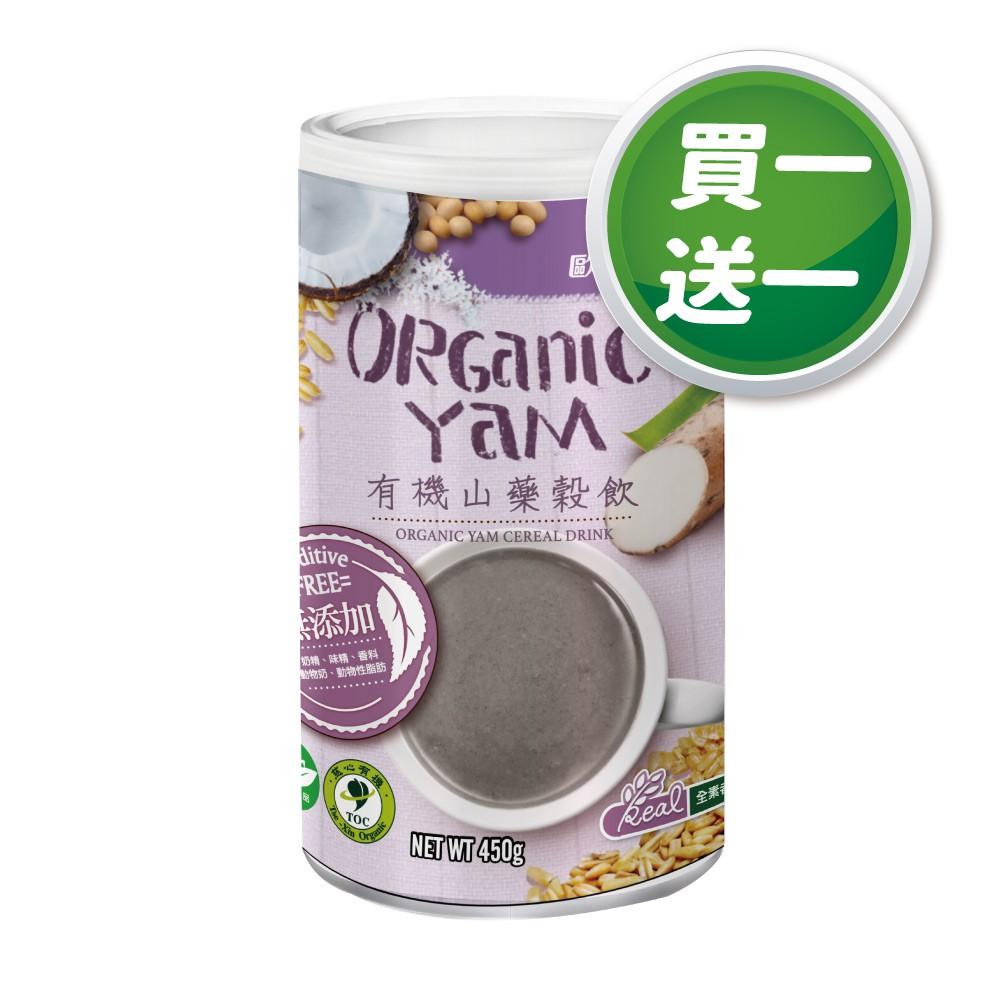 【OTER 歐特】有機山藥穀飲特惠組(450g/罐)【買一送一】