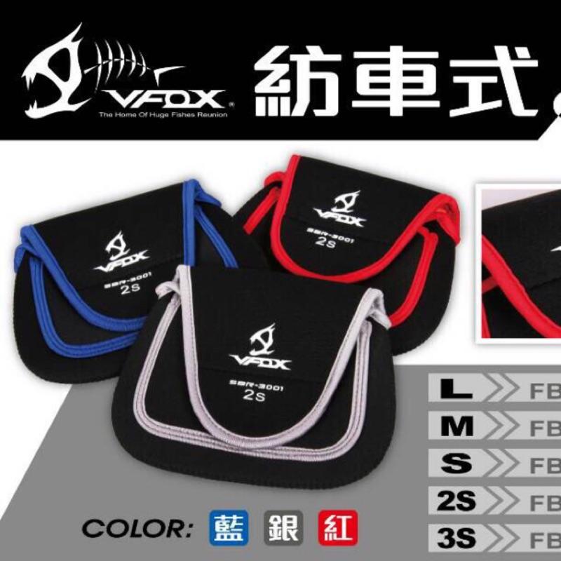 《沿海釣具》鉅灣VFOX_ 捲線器保護袋 SBR-3001 紅/銀/藍 #防摔 紡車 防震 shimano daiwa