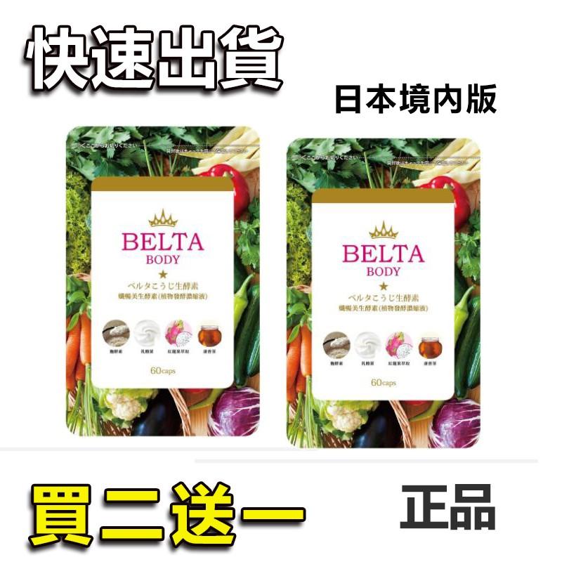 <免運>日本境內版🔥BELTA🔥纖暢美生酵素 60顆 葉酸 酵素液體 全系列