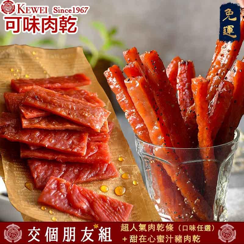 【可味肉乾】超人氣肉乾條分享包(150g)+甜在心蜜汁肉乾獨享包(100g)【免運】【蝦皮團購】