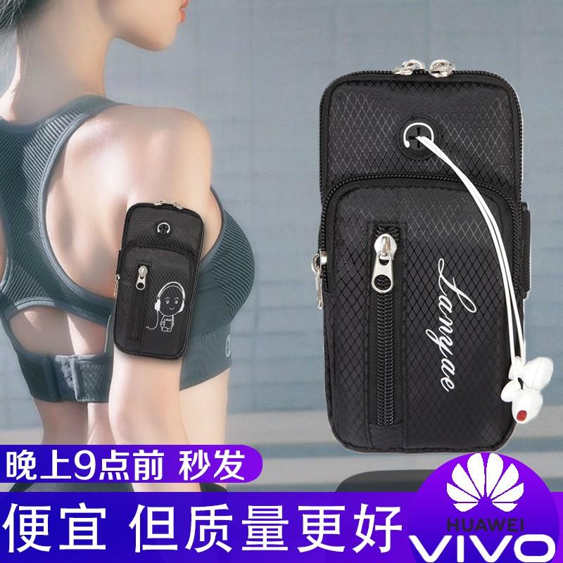 ¥精品下殺¥華為手機榮耀運動跑步臂包男女用款戶外健身vivo臂套mate30手腕包