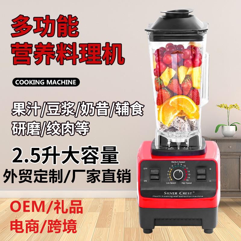 SILVER.CREST破壁機多功能榨汁機全自動料理機廠家直銷歐規攪拌機