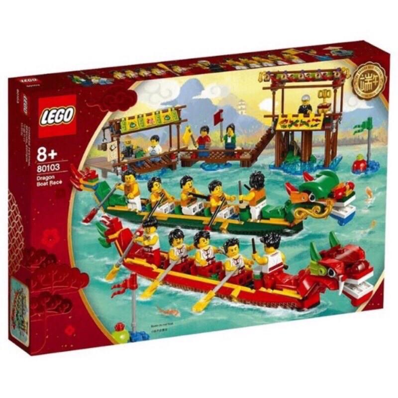 LEGO 樂高80103
