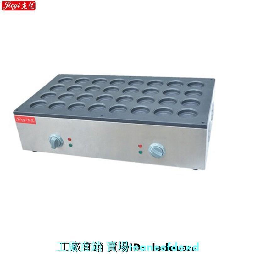 現貨電器杰億雞漢堡機商用32孔紅豆餅機銅板電熱堡機車輪餅機模具FY-2