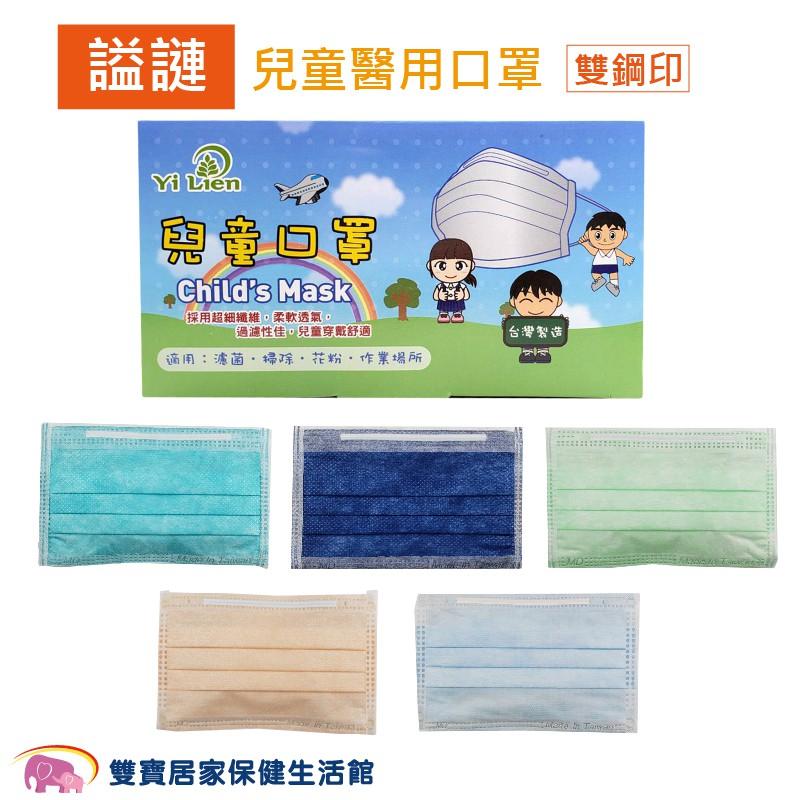 謚謰兒童醫療口罩 50入 台灣製 雙鋼印 醫療口罩 醫用口罩 幼兒口罩 兒童口罩