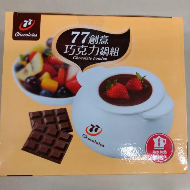 巧克力鍋 77 大波露 創意 巧克力 鍋組(內含鍋子) PM