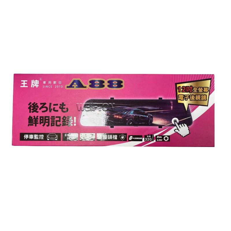 王牌公司貨 行車紀錄器A88高清12吋大螢幕 32G 雙鏡頭 高畫質 全屏觸控 星光夜視