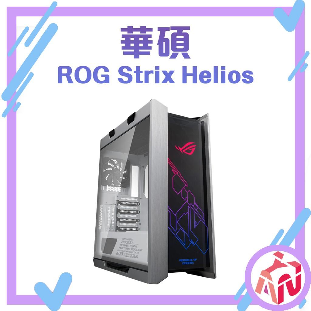 【全新現貨含稅】ASUS 華碩 ROG Strix Helios White Edition 玻璃透側 電競電腦機殼