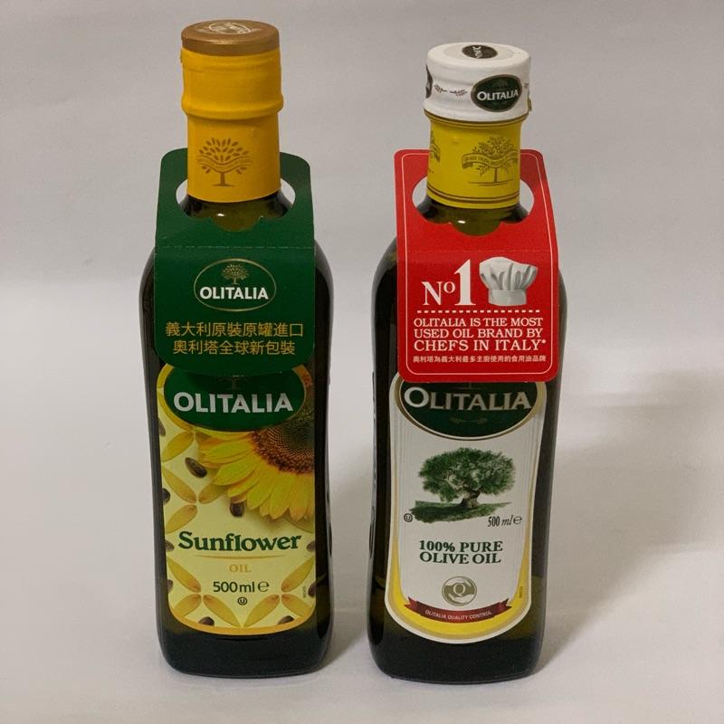 義大利原裝進口奧利塔純橄欖油  橄欖油 葵花油 500ml