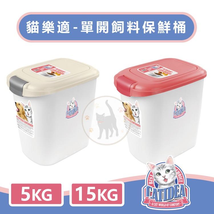 CATIDEA貓樂適 寵物單開飼料保鮮桶 儲糧桶 粉/乳白 - 5KG.15KG