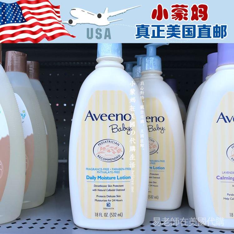 美國代購Aveeno Baby天然燕麥嬰兒潤膚乳寶寶保濕乳面霜無香532ml