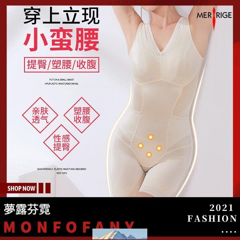 ❀美人計❀新款 美人塑身衣 一件式衣 塑身衣 自帶胸罩 後脫式 三角扣款 美體 束腹提臀 產後束腹衣 塑身內衣 【新款】