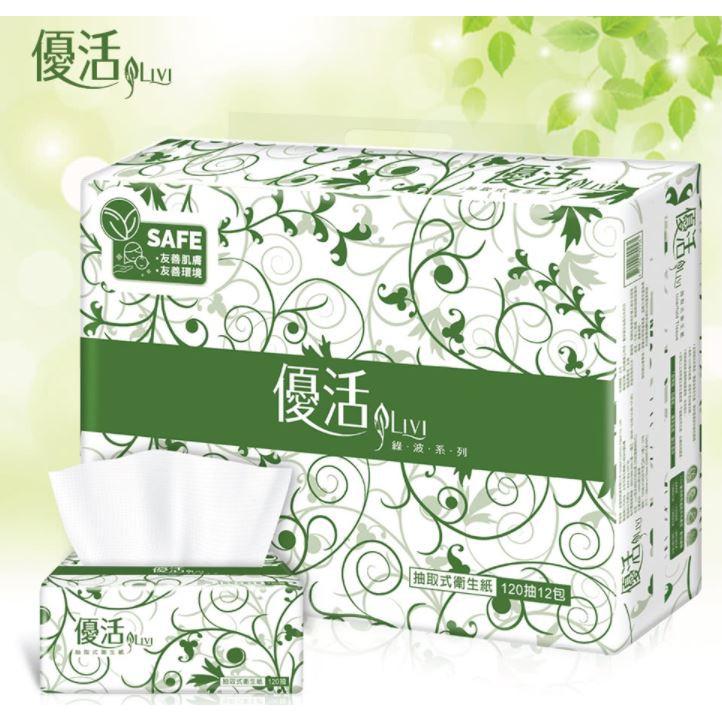 【宅配免運】Livi 優活 抽取式衛生紙 100抽100包、100抽 60包、120抽 72包、100抽 96包