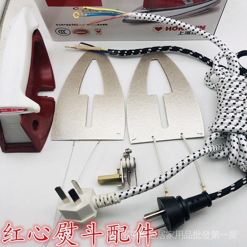 調溫芯片紅心電熨斗雲母片 老款發熱片器熨斗電源線手柄