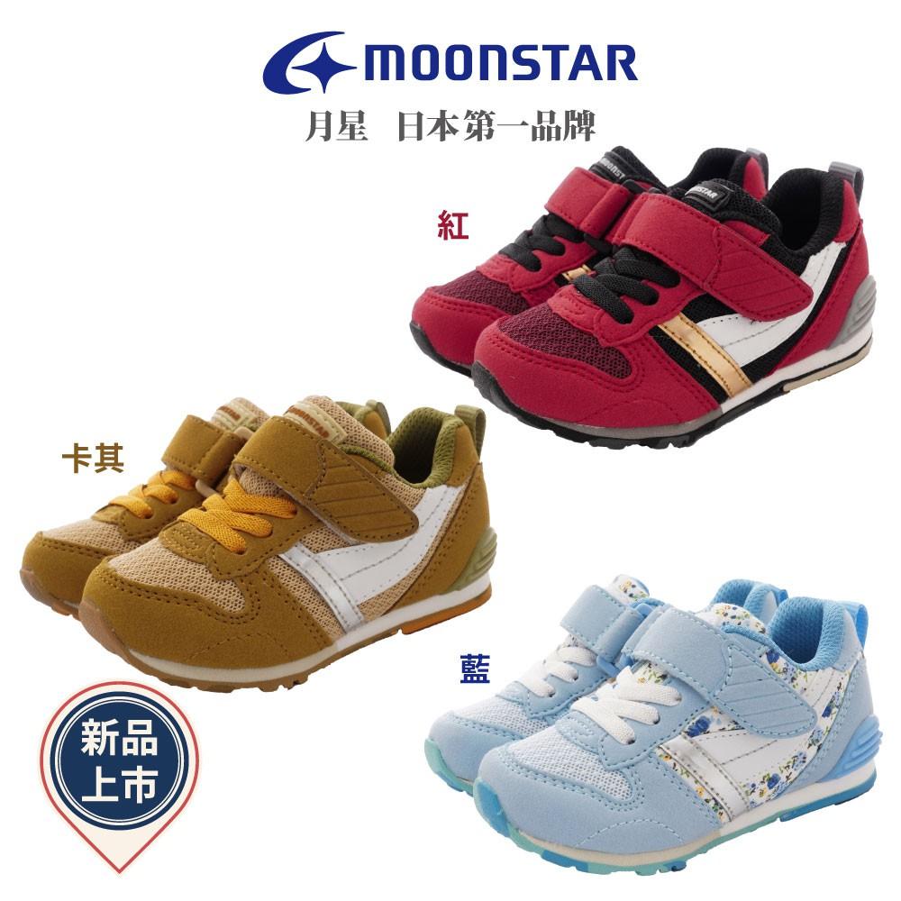 日本Moonstar月星頂級童鞋-HI系列新品-2121系列3款任選(中小童段)