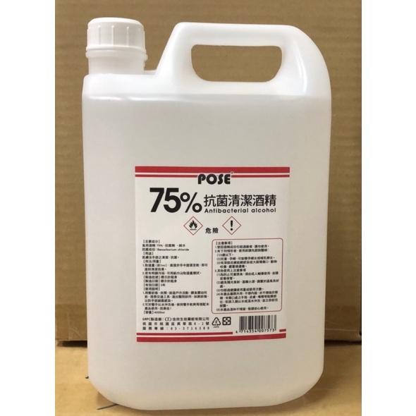 網紅Youtuber烏鴉推薦-原廠現貨免運POSE 75%抗菌清潔【合格GMPC製造廠】一加侖 4公升桶裝食用級植物酒精