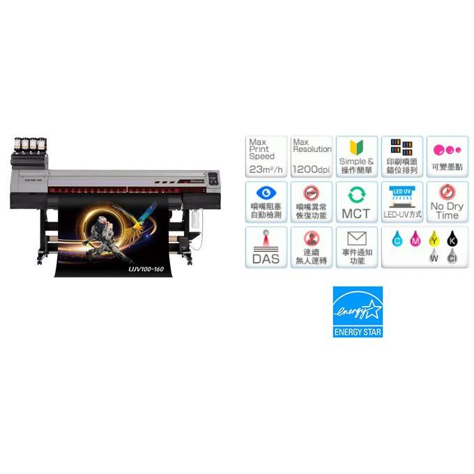 MIMAKI-UJV300-160 工業用大型噴墨印刷機 LED-UV 固化噴墨印表機