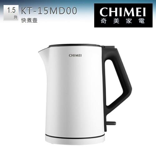CHIMEI 奇美 1.5L 水輕巧不鏽鋼快煮壺 KT-15MD00 台灣公司貨
