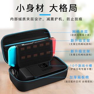 ▶可置放電視底座◀ PGM Switch 整理包 中型硬殼包加高款 收納包 主機包 保護包 硬殼包 防潑水 可當支架用 臺南市