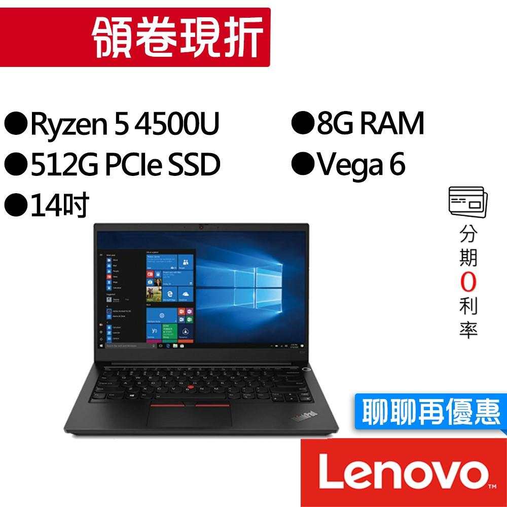 Lenovo聯想 Thinkpad E14 Ryzen 5 4500U 14吋 AMD 商務筆電