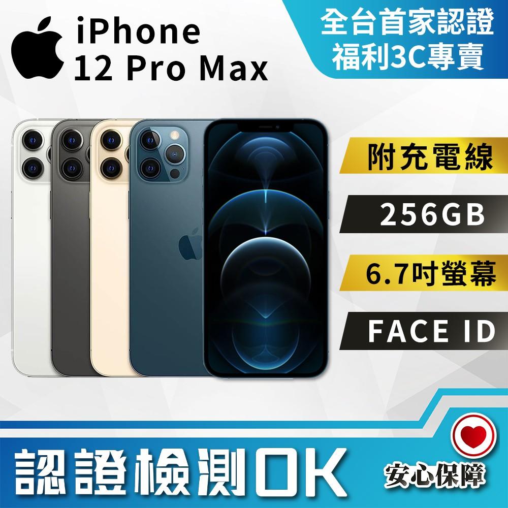 【創宇通訊│福利品】有保固好安心!  Apple iPhone 12 Pro Max 256GB (2411) 開發票