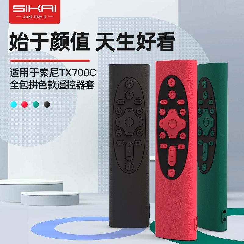 秀秀&紀 遙控器保護套 適配索尼sony遙控器保護套9500H x60j 65x90j 8000H 電視全包防塵 矽膠