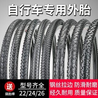 【車鈴鐺】【促銷低價】加厚自行車輪胎26/ 24/ 22/ 20寸x1.50/ 1.75/ 1.95/ 2.125山地車外胎帶
