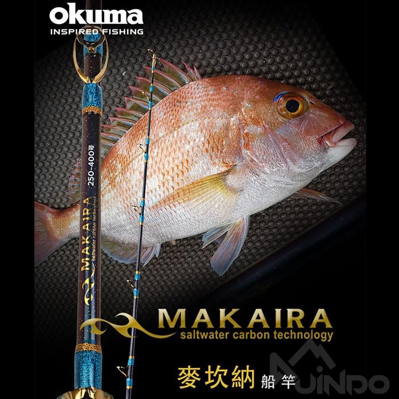 【敬多路亞】OKUMA 寶熊 麥坎納 400 550號 7尺 船釣竿 MAKAIRA 船釣 路亞 釣魚 紅甘 石斑 船竿